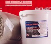Огнезащитный состав ОГНЕСПАС BRAUSE (25 кг)