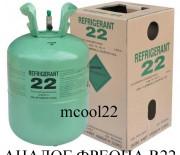 Фреон MCOOL22 (замена фреона R-22) - 11,3 кг